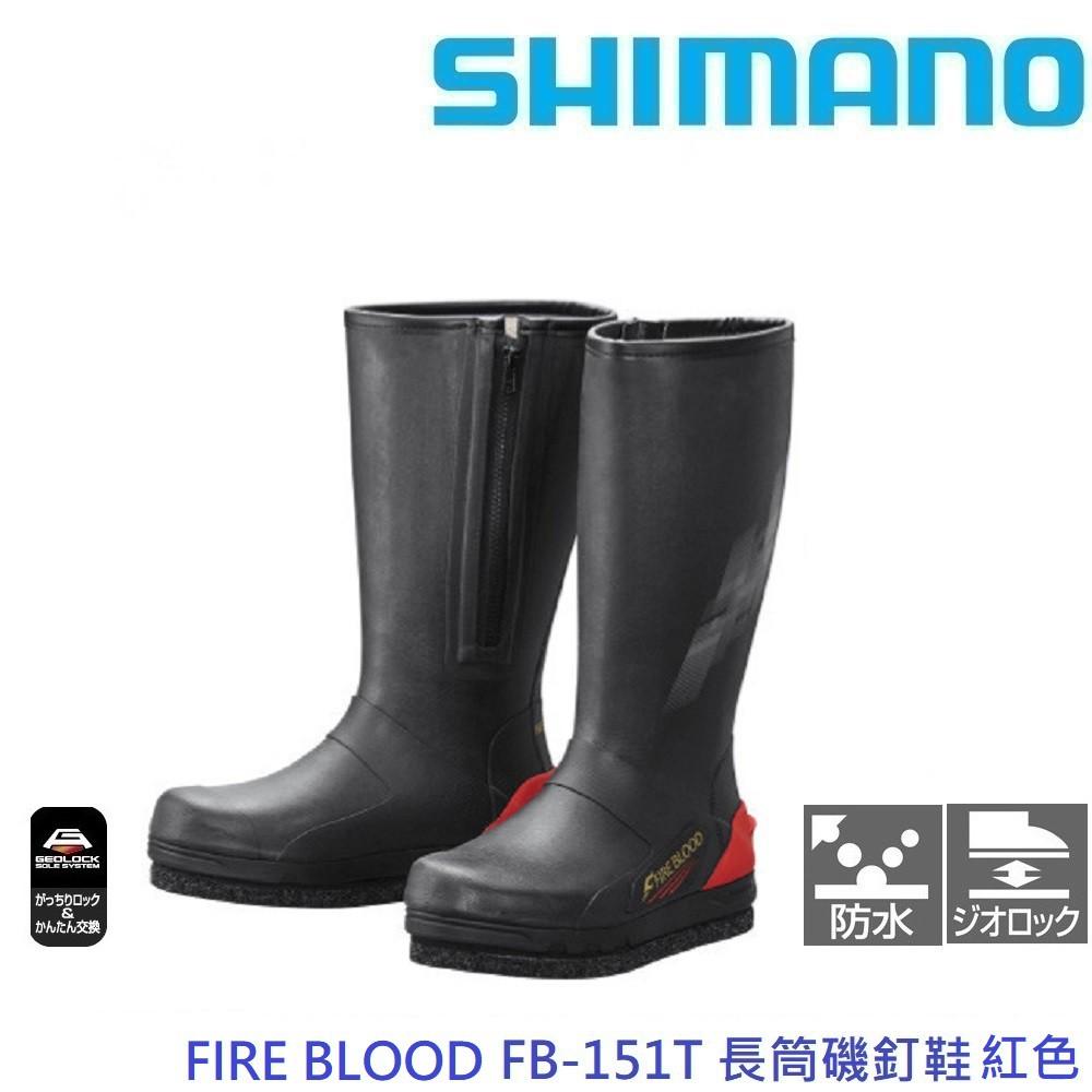 【SHIMANO】FIRE BLOOD FB-151T 長筒磯釘鞋 紅色(公司貨)免運