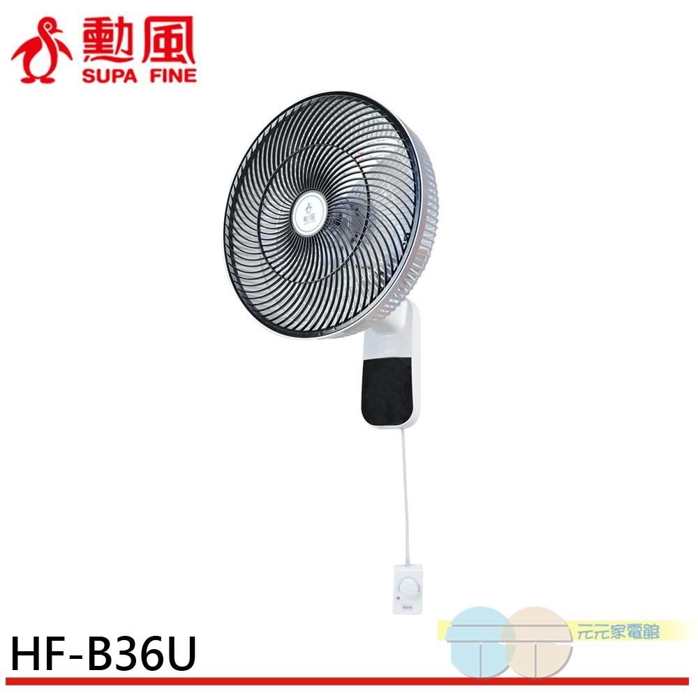 (輸碼折60  99VMSKA)SUPAFINE 勳風 14吋無段速VR調整極能靜音DC直流壁掛扇 HF-B36U