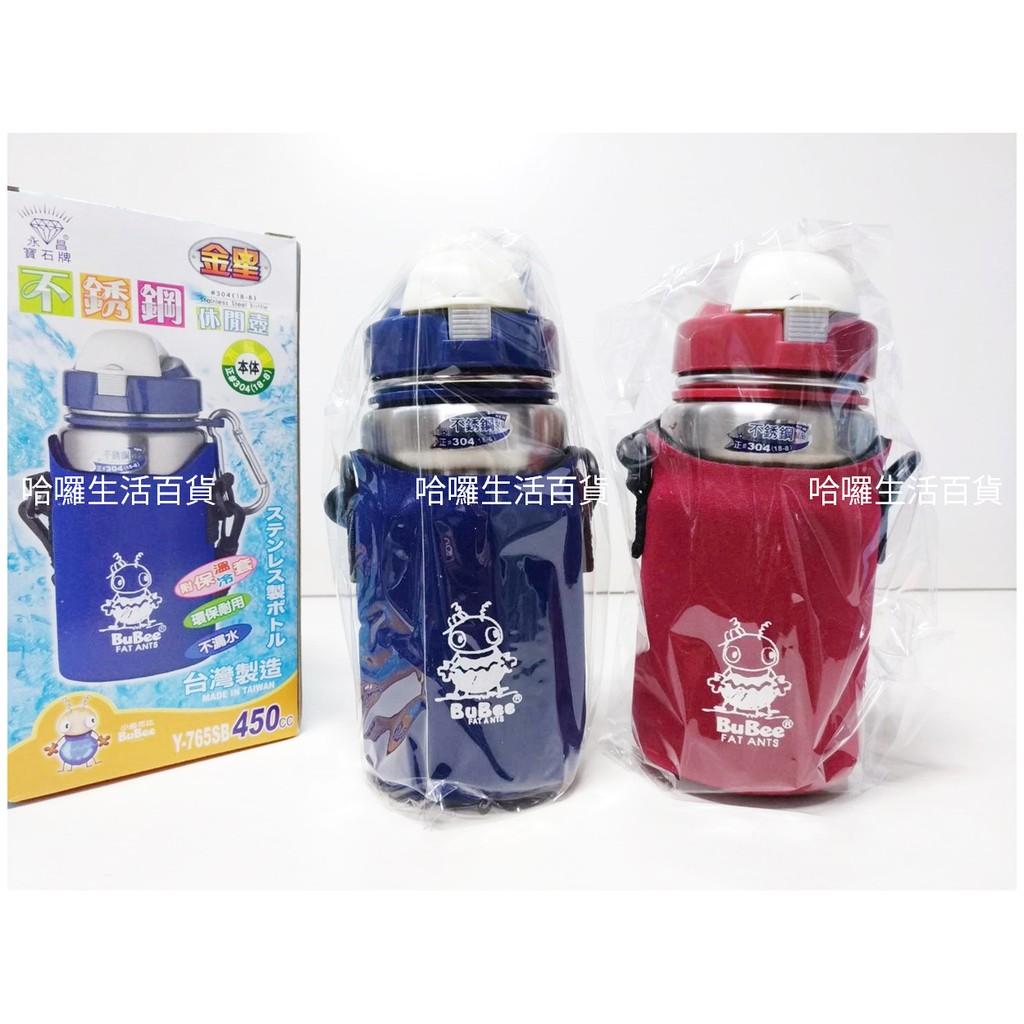 台灣製 寶石牌 金星不銹鋼運動水壺(附保溫套) 450cc 二色 冷水壺 兒童水壺 304不銹鋼