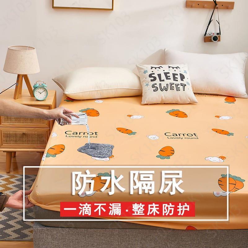 床罩保潔墊防水床包防水保潔墊單人床包防水床包單人床單雙人床單雙人床包床包組雙人床包組雙人加大#101