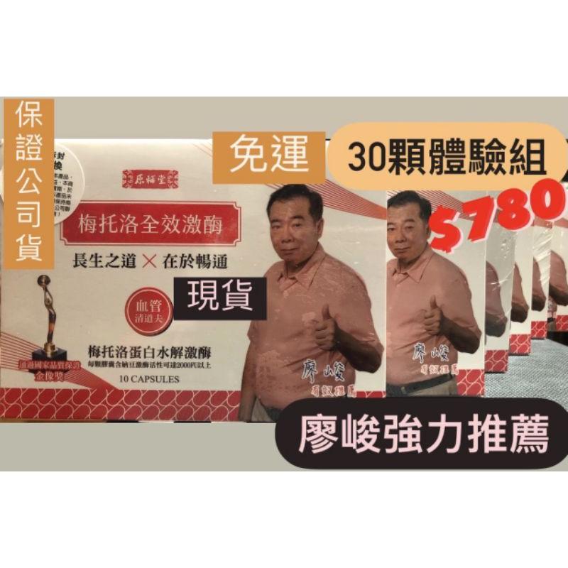 梅托洛 全效脂溶激酶 廖峻 寇乃馨推薦!