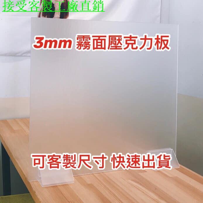 客製 厚度3mm 霧面壓克力板 A4尺寸壓克力板 供應可超商取貨 快速出貨