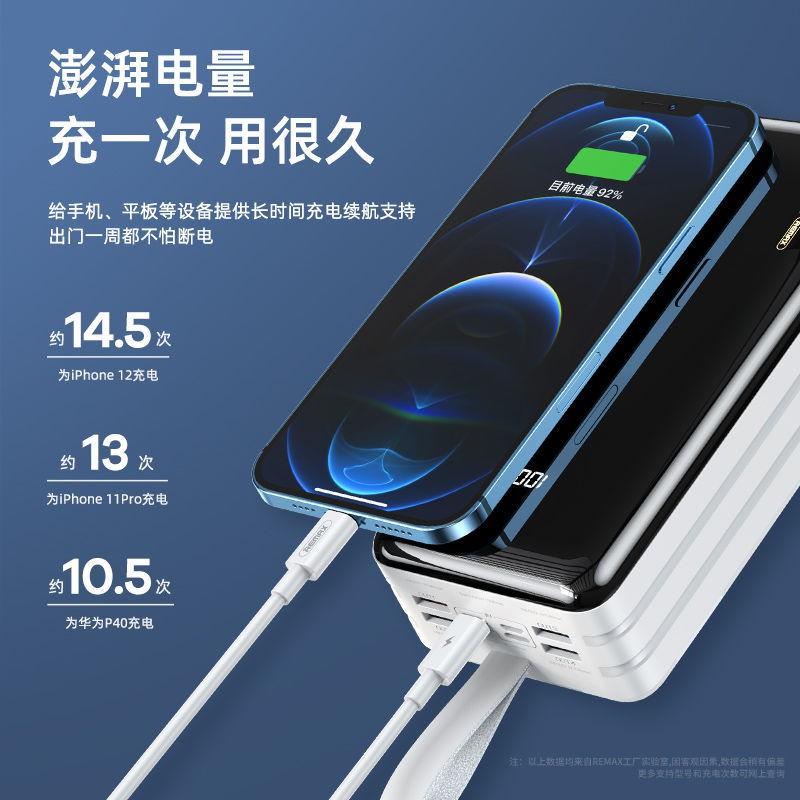 快速-REMAX睿量60000毫安充電寶大容量22.5w雙向快充通用型移動電源
