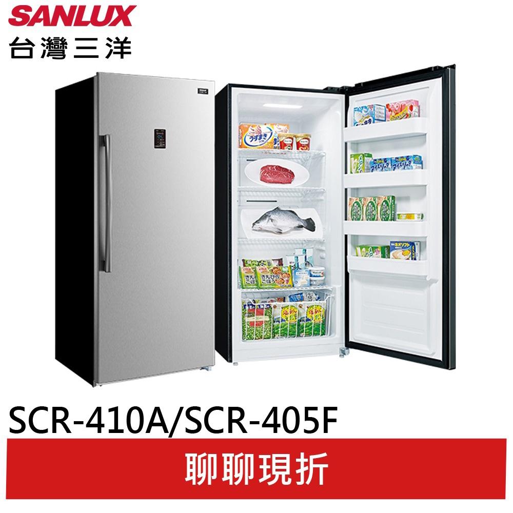 福利品 台灣三洋410公升直立式冷凍櫃 SCR-405F/SCR-410A/410FA