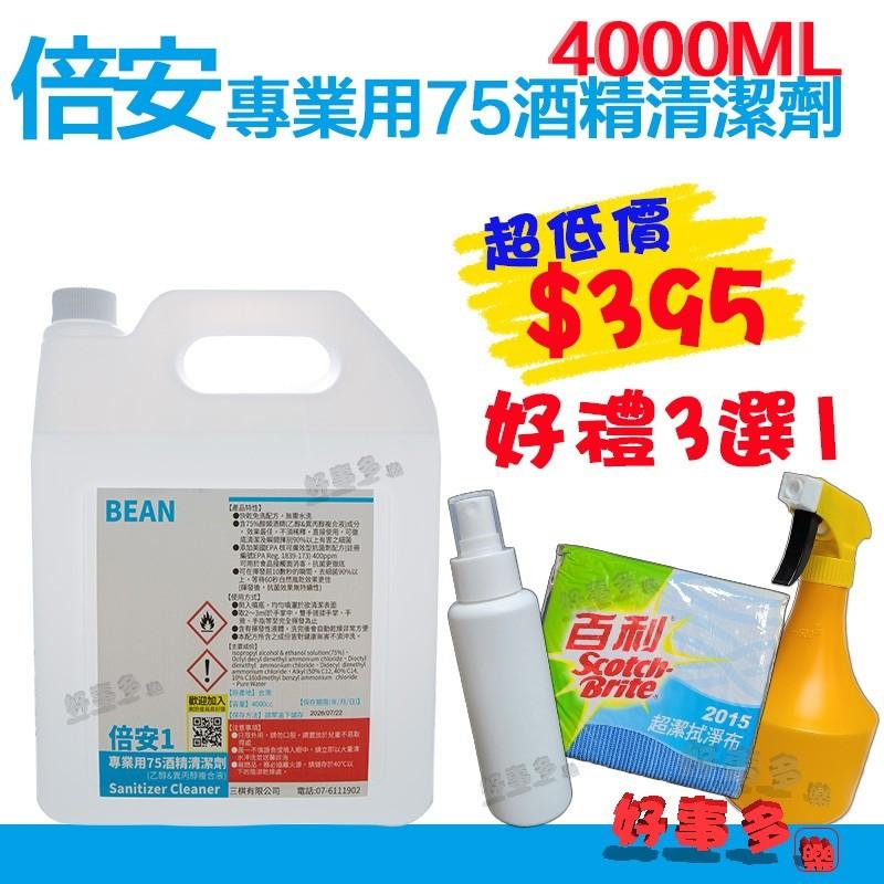 ღ好事多-好禮三選一ღ 75%酒精清潔劑 4000cc/桶裝 (非藥用/可清潔手部)