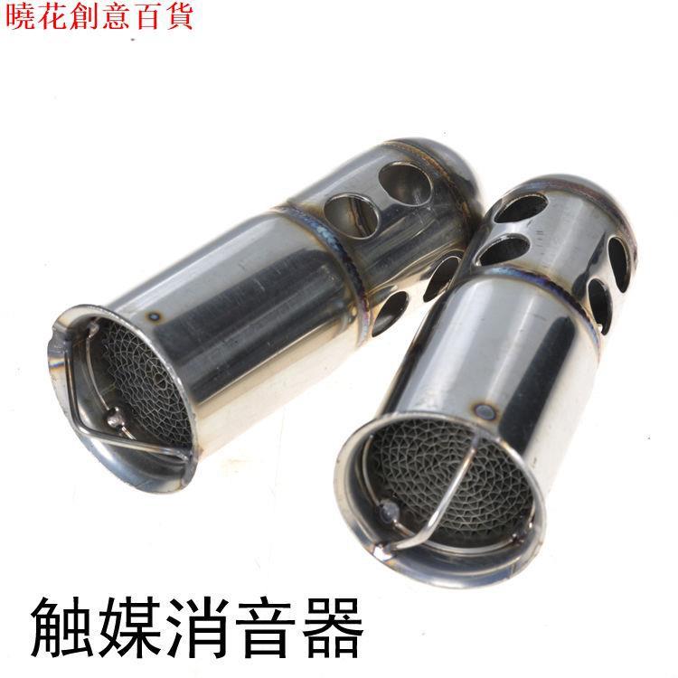 摩托車排氣管 51口徑 消聲器消音塞排氣管回壓芯靜音 觸媒消音塞/曉花創意車品