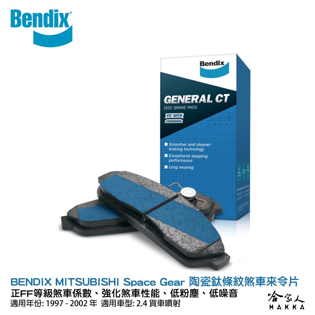 BENDIX MITSUBISHI Space Gear 97~02年 陶瓷鈦條紋 前煞車來令片 奔德士 哈家人