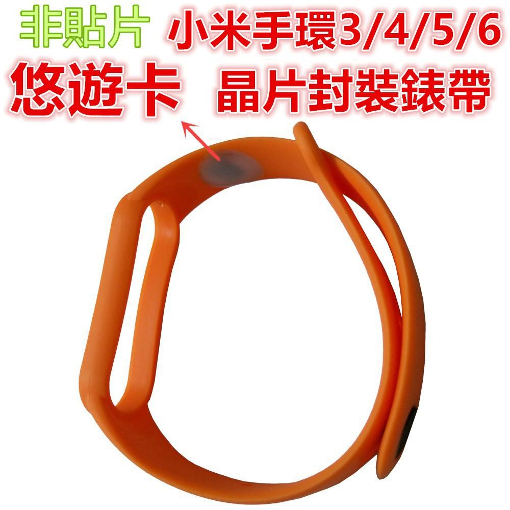 悠遊卡錶帶 適用小米手環6/5/4/3紅色橙色內置成人空卡晶片滴膠封裝硅膠替換腕帶 白淨家智能手錶帶