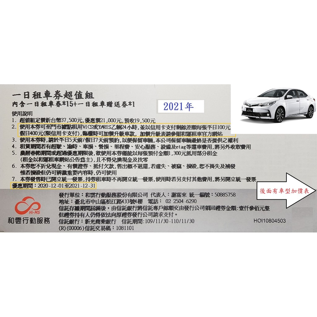 以和運租車券租ALTIS 1.8(5人座)購券外取車再刷平日500元、假日850元