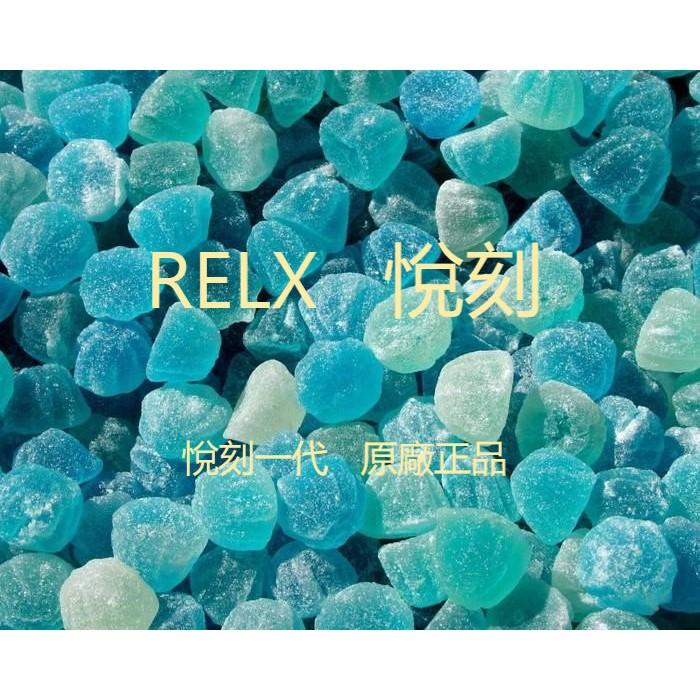 【RELX 悅刻】越刻 r e l x 悦 刻 銳刻 RELX 軟糖 一代 台灣出貨 現貨秒發 歡迎批發 口味齊全