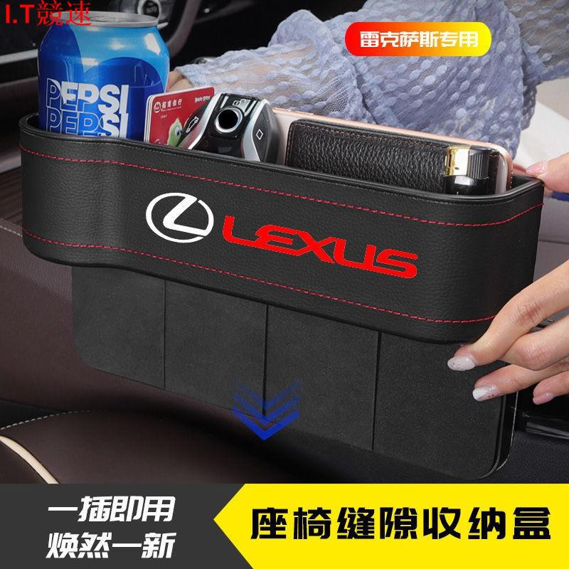 新款【】凌志儲物盒 汽車置物盒 ES座椅夾縫隙儲物盒 ES200 NX200 RX GS LS車載內/IT