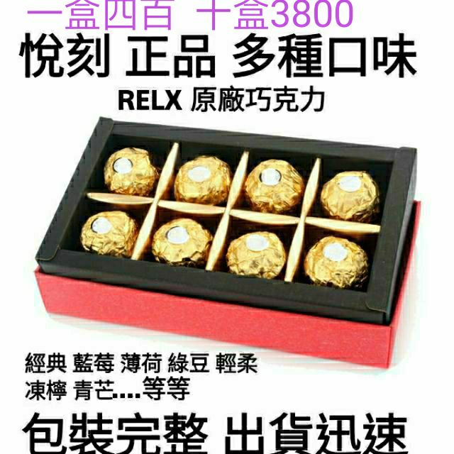 盒裝巧克力   relx品牌  悅刻 口味現貨在台 悅刻 煙彈    悅刻煙彈 西瓜 老冰棍 薄荷  芒果 relx煙彈