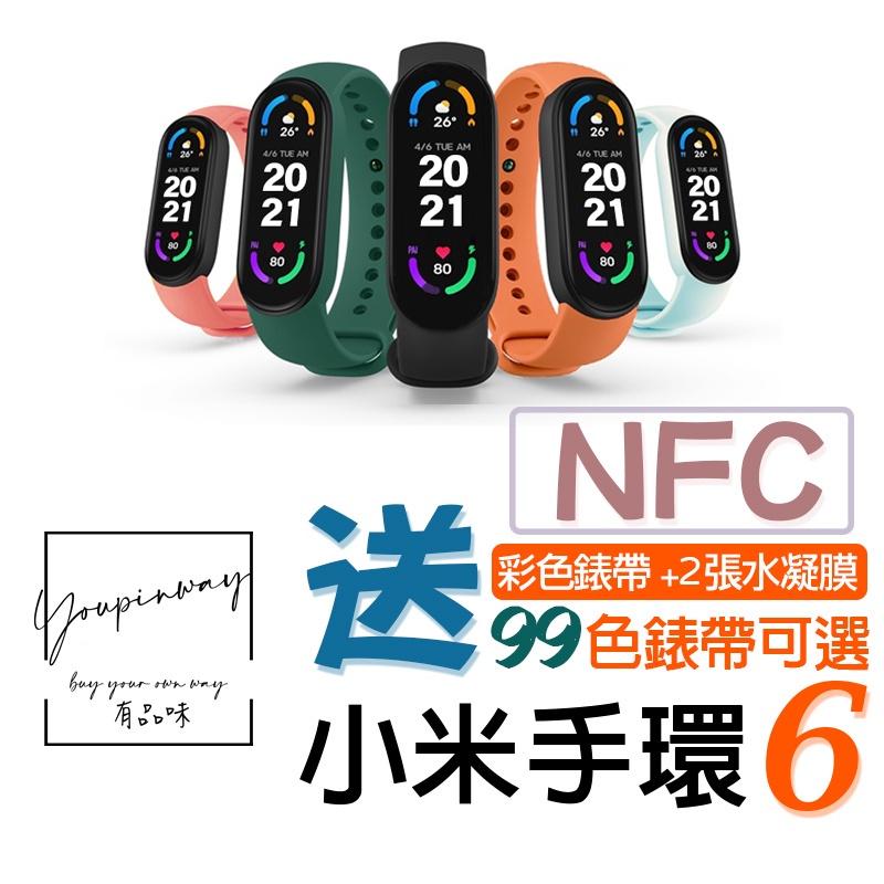 【滿額免運】小米手環6 NFC版 附發票 台灣保固一年