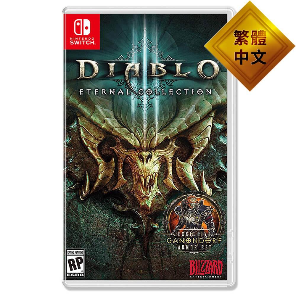 【領券再折價】任天堂Switch 暗黑破壞神 3:永恆之戰版《線上更新繁體中文版》Diablo 3