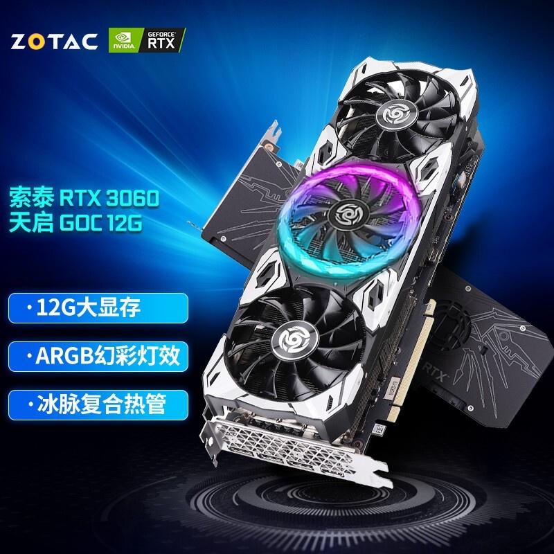 正品現貨 電腦顯示卡 外接顯卡 索泰(ZOTAC)RTX3060/RTX3060Ti 天啟OC 電競遊戲吃雞顯卡臺式機獨