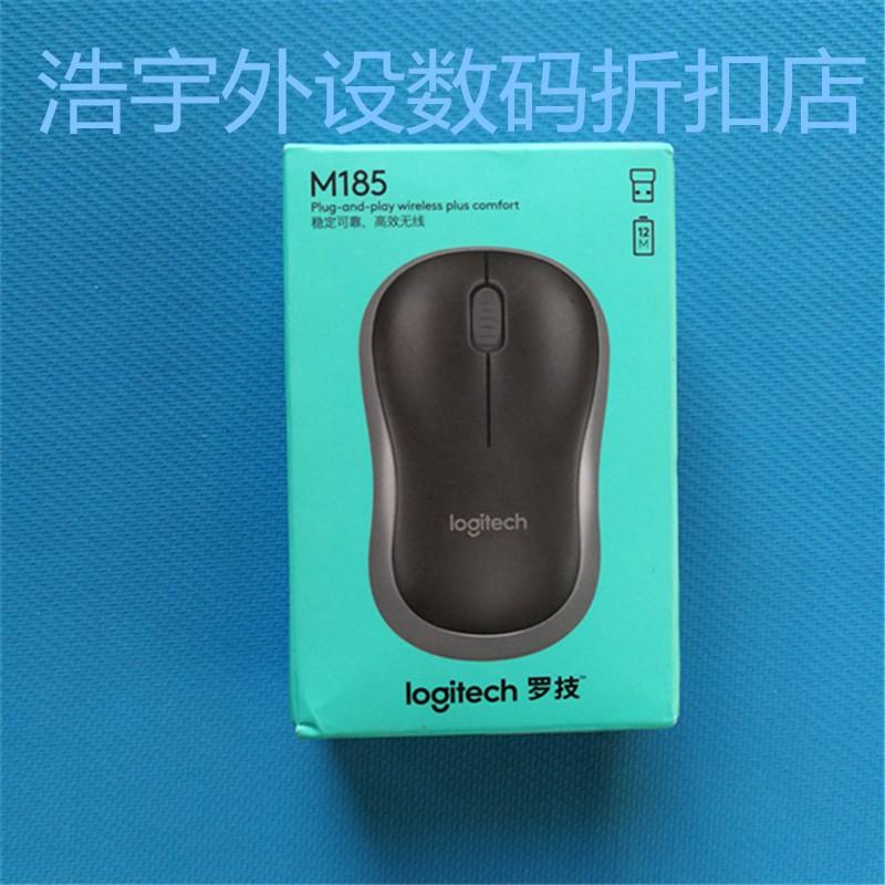 │限時促銷│羅技B175/M185 無線鼠標辦公省電USB筆記本臺式通用蘋果M185升級