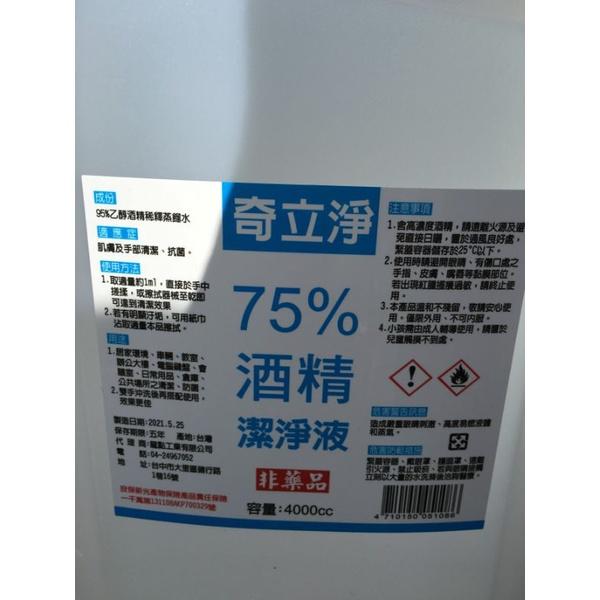 ✴️箱裝免運✴️75%乙醇酒精📌(非藥用)