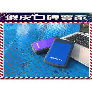 <口碑賣家>創見 StoreJet 25H3 1TB 2TB 4TB 桃園市