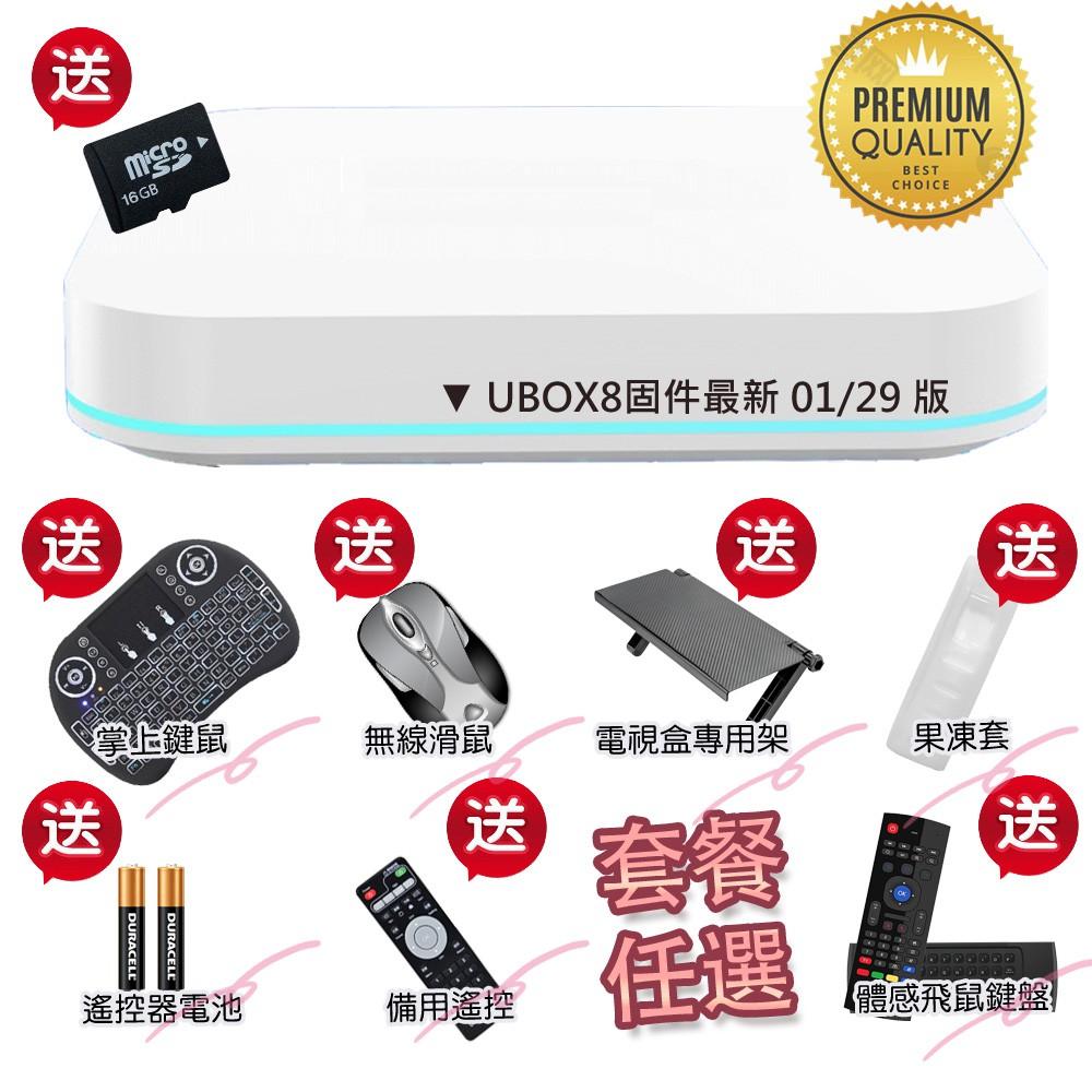 【Unblock Tech 安博】安博盒子七代PROS /八代 UBOX8語音電視盒 2021最新版 韌體最新0301