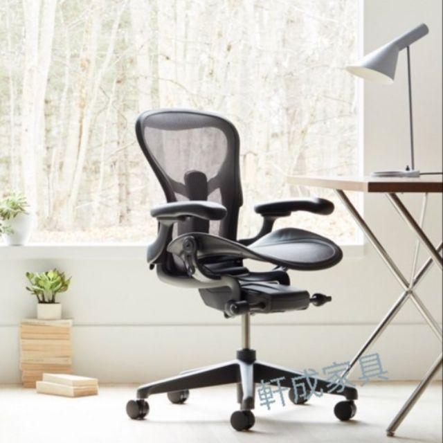Aeron 2.0 全功能人體工學椅  HermanMiller AERON電腦椅