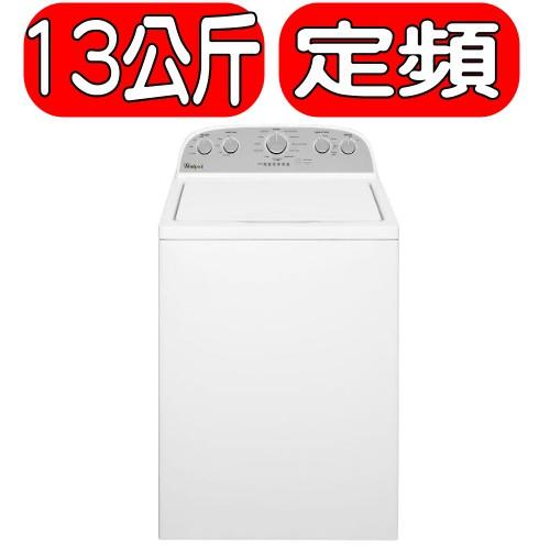 《可議價》Whirlpool惠而浦【WTW5000DW】13公斤尾翼短棒洗衣機