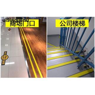 [可貨到付款]PVC 樓梯防滑條幼兒園臺階地面止滑條自粘瓷磚大理石平面橡膠壓條 臺南市