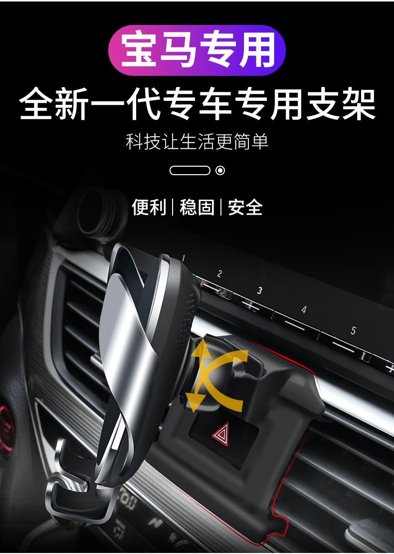 BMW 寶馬專用手機架 F10 E90 F30 E46 E60 E65 x1 x3 x5 x6 車載導航支架