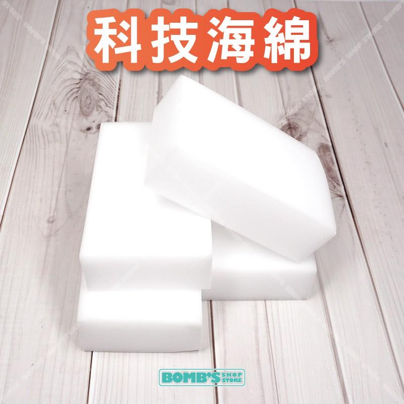 【立達】附發票 科技海綿 11×7×3cm 科技泡棉 奈米海綿 魔術海棉 奈米科技魔術海棉 清潔海綿【F80】