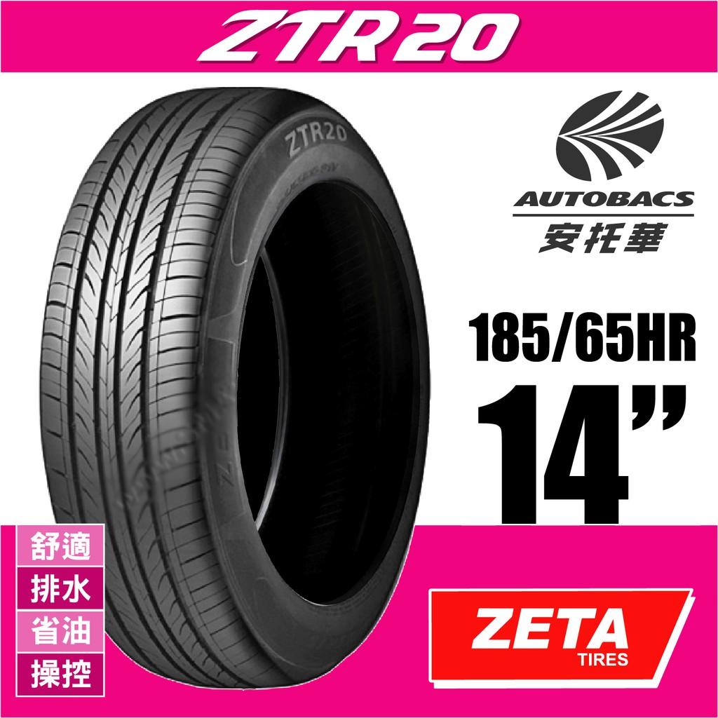 ZETA 輪胎 ZTR20 - 185/65/14 最高CP值/舒適/排水/省油/操控/轎車胎