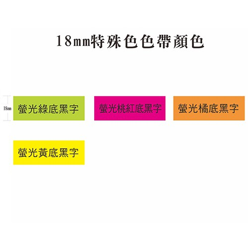 【CASIO】標籤機專用特殊色帶-18mm瑩光底黑字 (共4色)