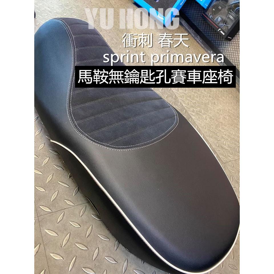 【Yu Hong】VESPA 衝刺 春天 馬鞍椅 賽車椅 機車座椅  麂皮 座椅 坐墊 椅墊 無鑰匙孔 座椅