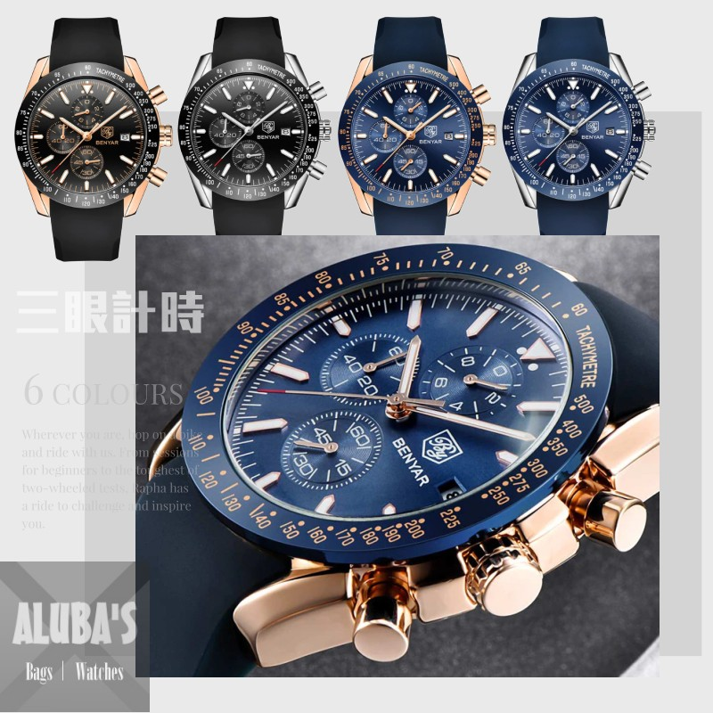 🐯【W5140】賓雅BENYAR。三眼計時錶。石英錶。時尚錶