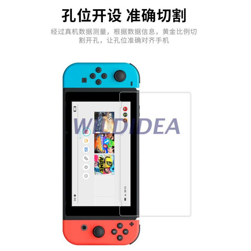 台灣出貨 任天堂 Nintendo Switch /switch lite NS主機保護膜玻璃保護貼膜 鋼化膜 裸片