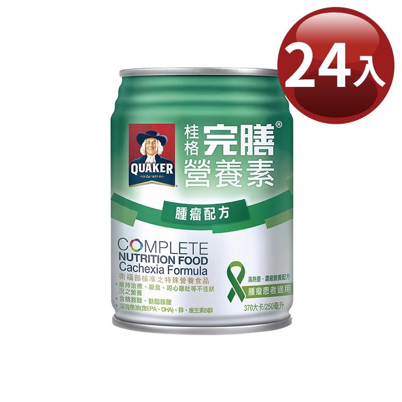 桂格 完膳營養素-腫瘤配方 250mlx24入【新高橋藥妝】限宅配