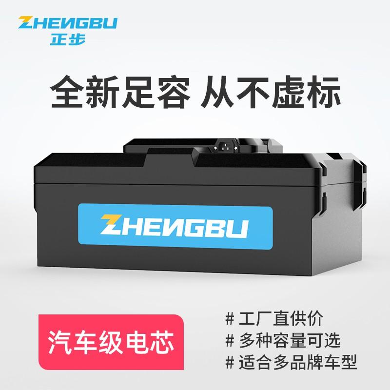 【免運】正步 電動車通用鋰電池替換鉛酸電瓶48V外賣大容量磷酸鐵鋰蓄電池