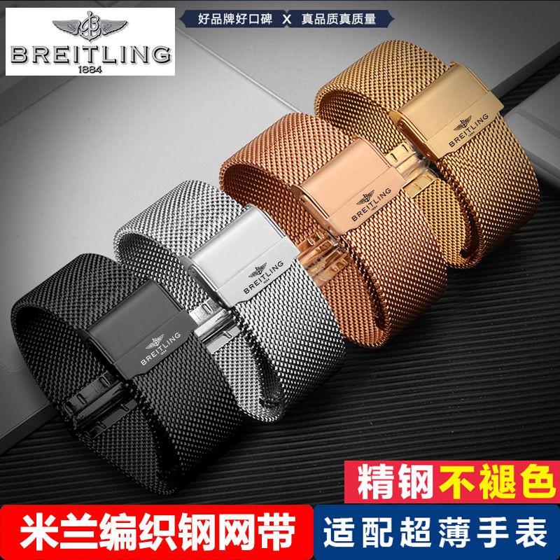 Breitling 錶帶薄米蘭雙保險手錶 Buck