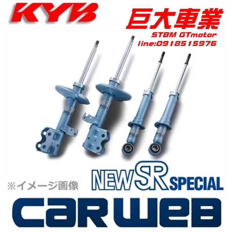 巨大車材 KYB NEW-SR 藍筒 桶身組 WISH 04-10 售價$19000 歡迎刷卡