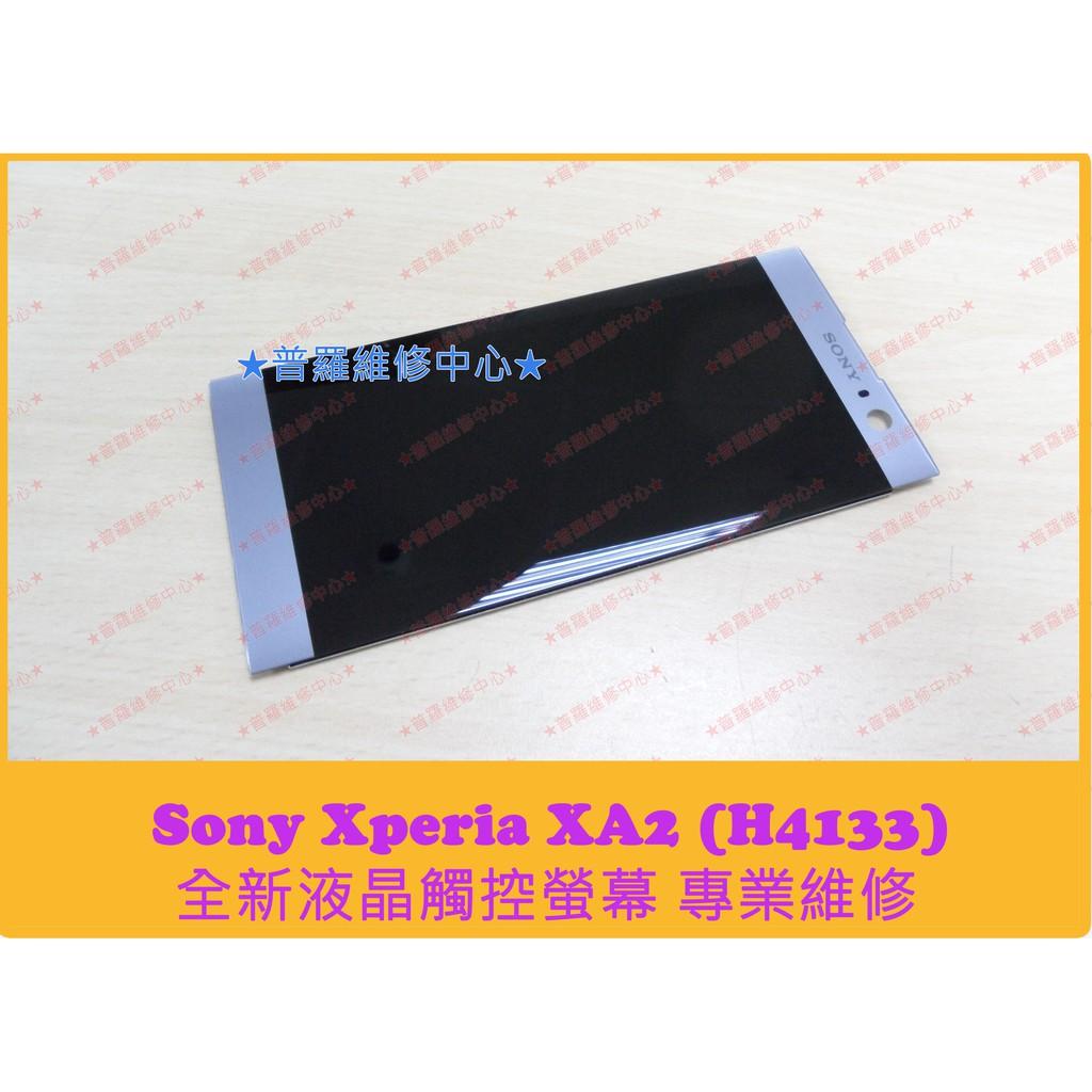 ★普羅維修中心★ 新北/高雄 Sony XA2 全新液晶觸控螢幕 H4133 換玻璃 面板 摔破 總成 故障 線條 黑屏