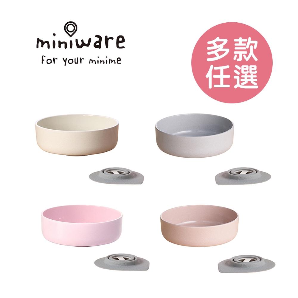 Miniware 天然寶貝兒童學習餐具 竹纖維點心碗(多款可選)【YODEE優迪嚴選】