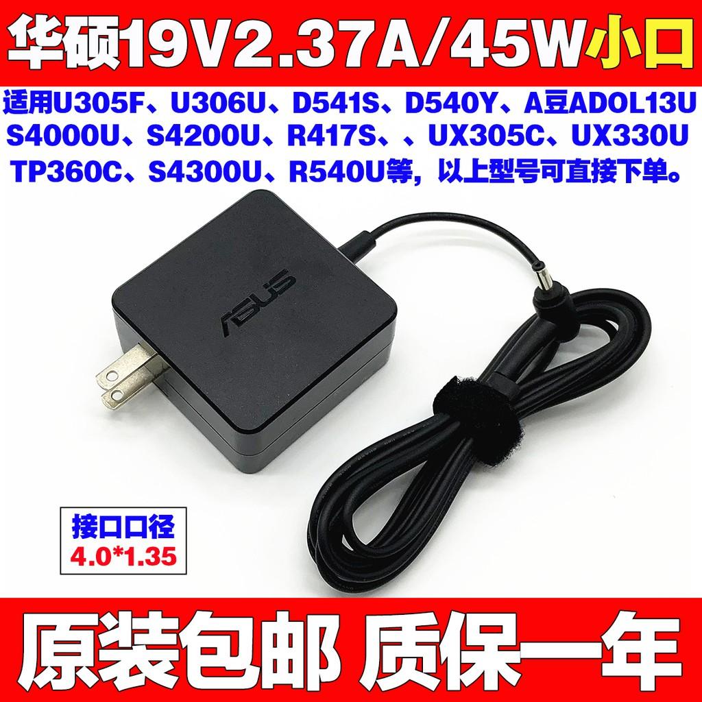 【現貨 免運】新款 熱賣 原裝華碩U3000C UX430U BX410U筆記本電腦充電源適配器線19V2.370