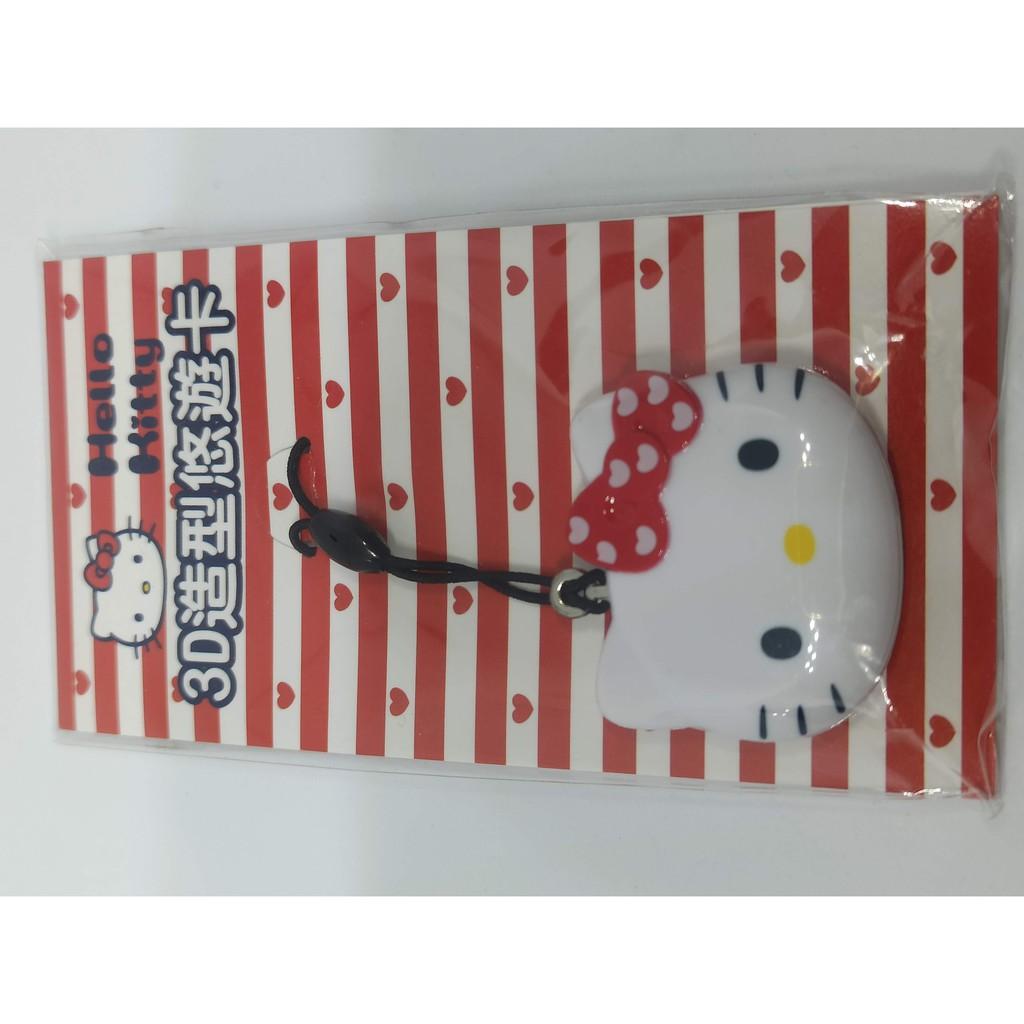 Hello kitty 悠遊卡 首款 3D 凱蒂貓 造型悠遊卡