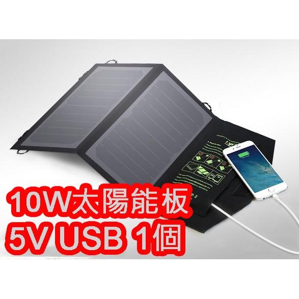 5V USB 10W 太陽能板 ALLPOWERS 戶外 太陽能 充電器 Solar panel SUNPOWER