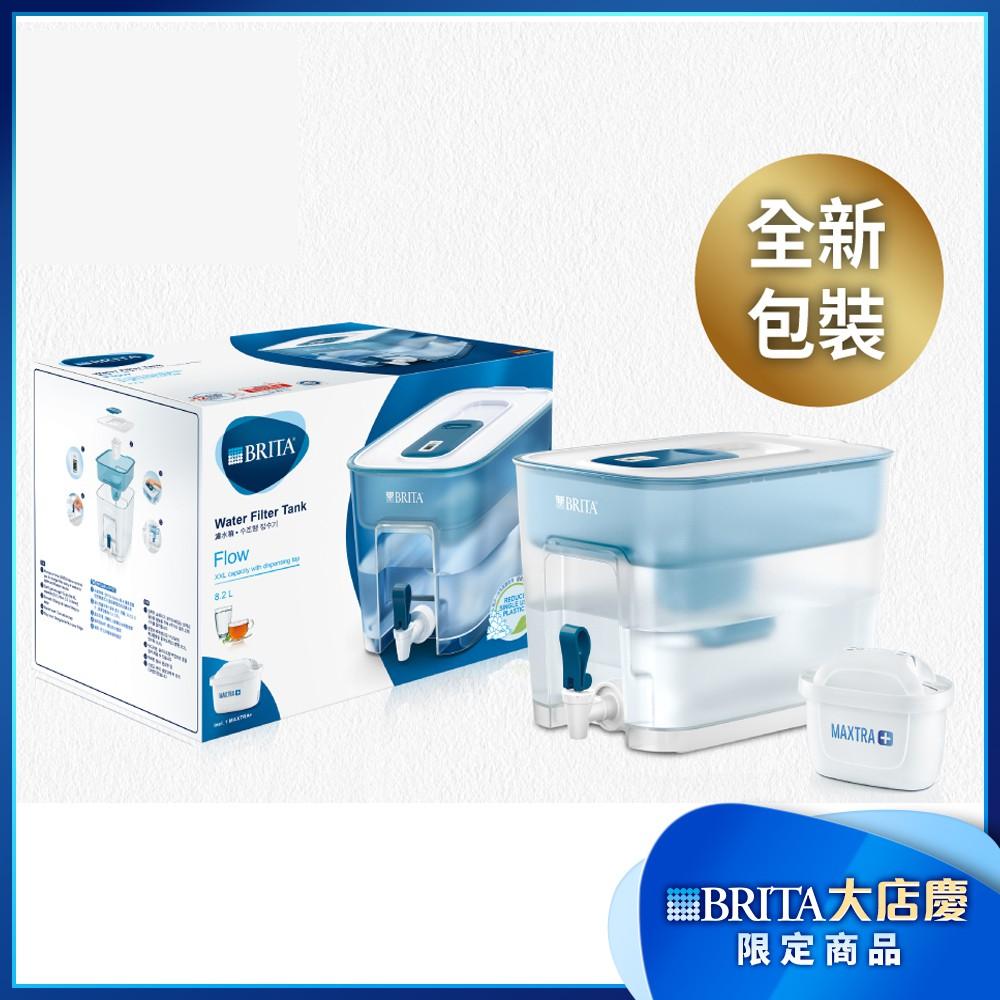 【德國BRITA】Flow濾水箱(藍) |BRITA官方旗艦店