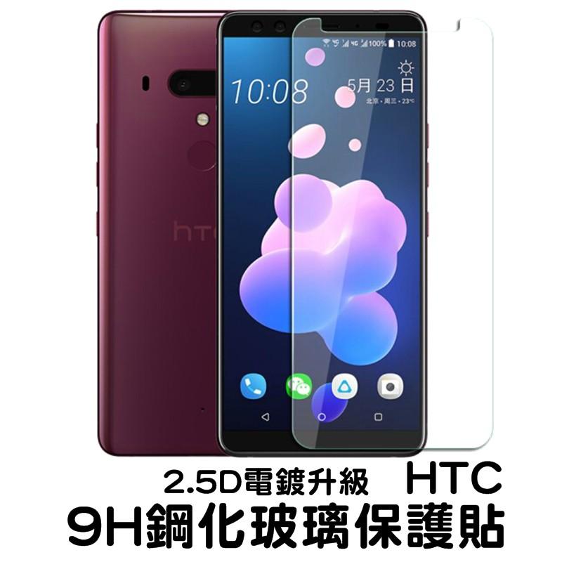 9H鋼化玻璃保護貼 日本AGC HTC U11 EYES U Play Ultra X9 X10 A9S 疏水疏油防指紋