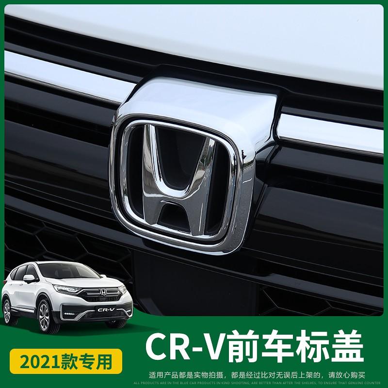 Honda~適用5.5代 CRV改裝專用前車標裝飾框 CRV車標裝飾蓋配件用品