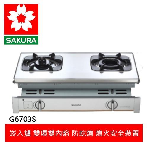 【SAKURA櫻花】 內燄防乾燒嵌入爐 (G6703S)