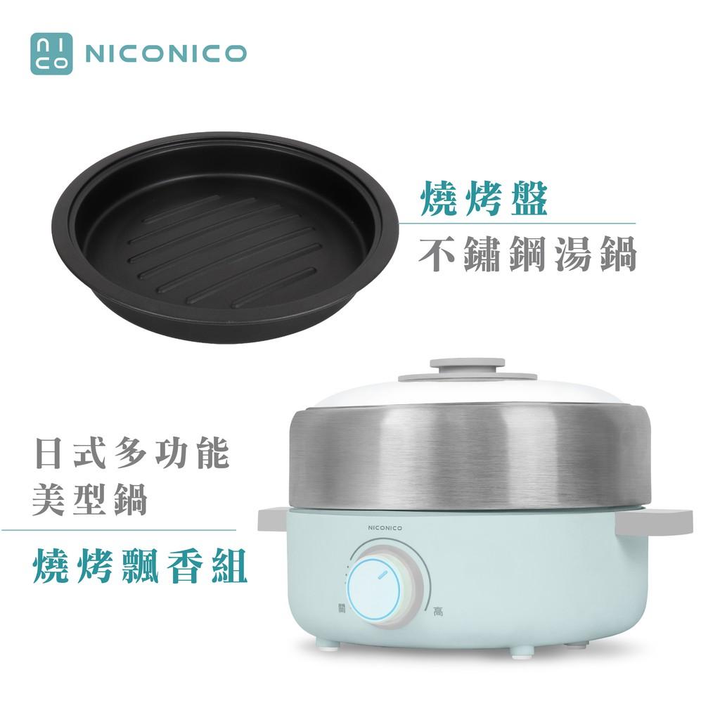 【NICONICO】小美 ・美型鍋 我的美型鍋 網路超夯 小美美型鍋 限時加碼贈烤盤