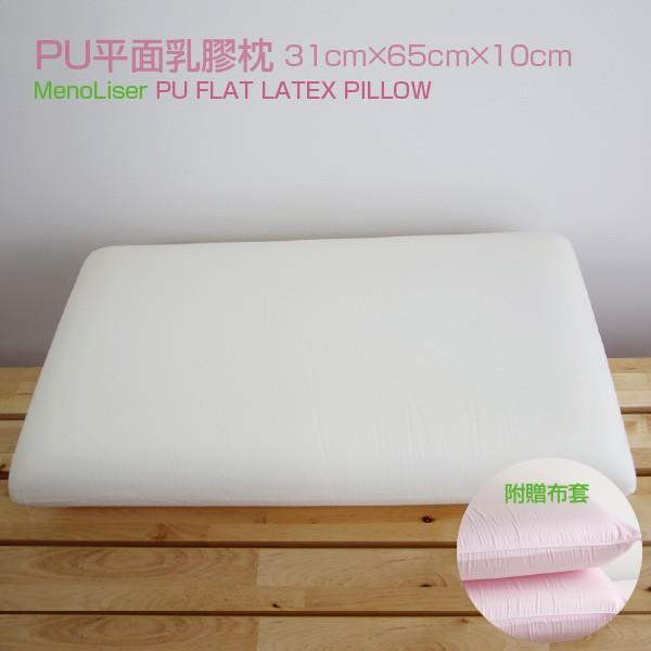 枕頭推薦 PU平面乳膠枕 絲薇諾