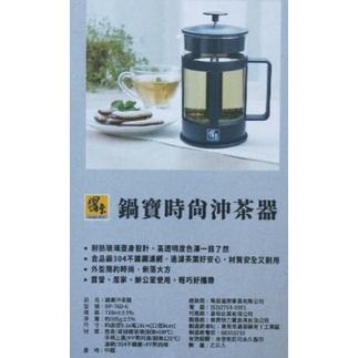 鍋寶 710ml 耐熱玻璃壺 泡茶壺 濾茶壺 玻璃茶壺 玻璃沖茶杯 泡茶杯 304不鏽鋼濾網 沖茶器 耐熱400度 國賓