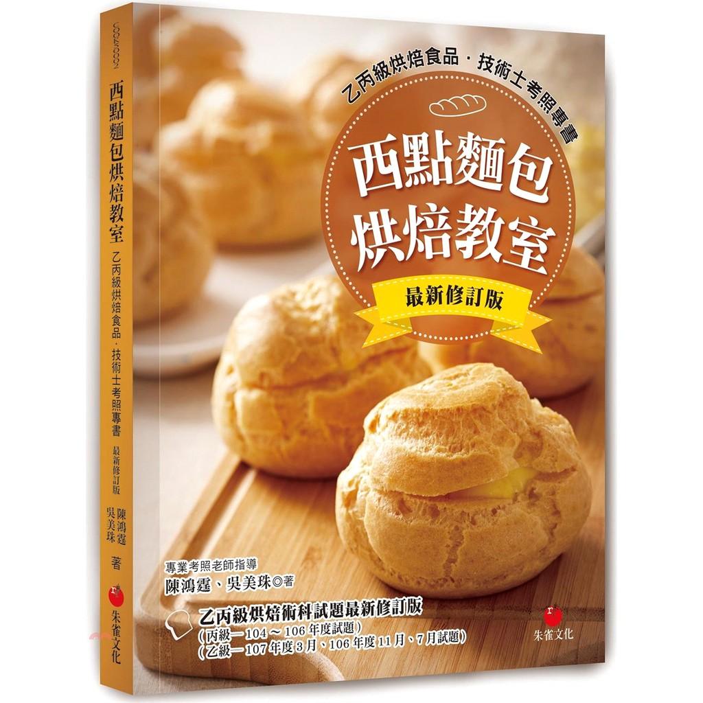 《朱雀文化》西點麵包烘焙教室:乙丙級烘焙食品技術士考照專書[79折]
